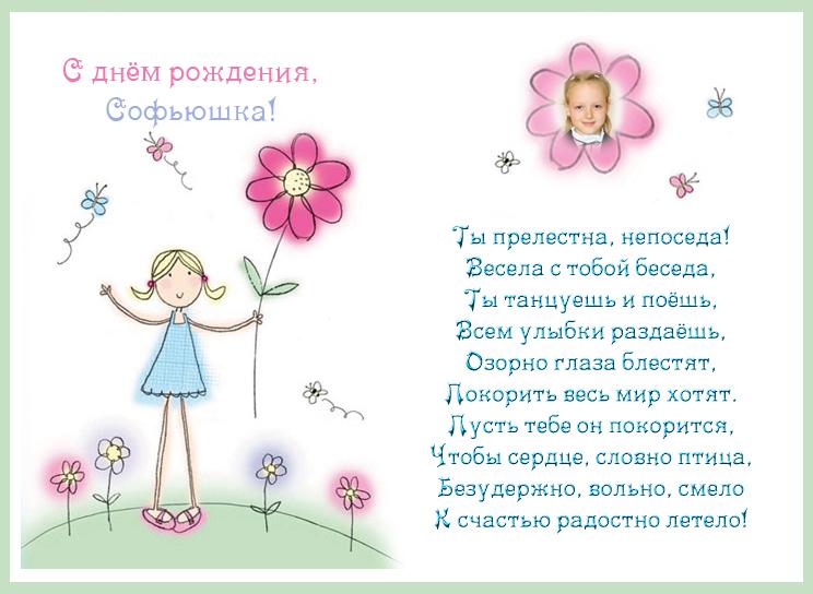 Поздравление рождением дочери софии